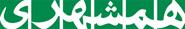 hamshahri_logo.jpg